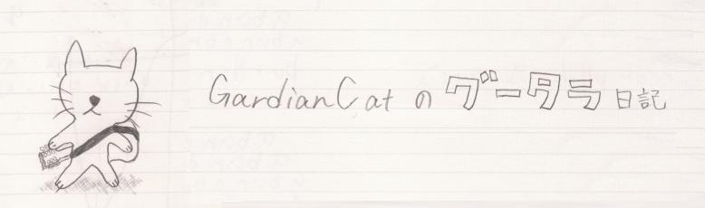 GardianCatのグータラ日記